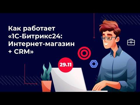 """Как работает """"1С-Битрикс24: Интернет-магазин + CRM""""?"""