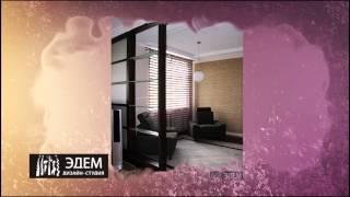 Дизайн студия ЭДЕМ(, 2013-11-28T09:36:04.000Z)