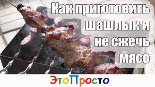 Как не сжечь мясо на огне и приготовить вкусный шашлык(Боитесь пережарить мясо на мангале? Жир капает на угли и воспламеняясь превращает мясо в угольки? Избежать..., 2015-10-23T05:40:16.000Z)