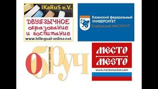 """ВИДЕО-БЛОГ: видео 5 """"Как помочь билингву не смешивать языки"""" с Екатериной Кудрявцевой"""