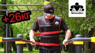 Тренировка с жилетом и утяжелителями на ноги | Никита Чеботарев | Streetlifting
