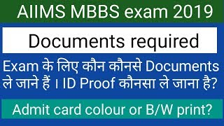 AIIMS MBBS exam 2019 documents required