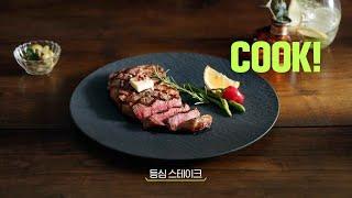 호주청정우 쿡! Cook! TVC (15s C)