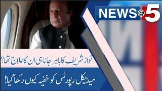 NEWS AT 5   22 November 2019   Yasir Rasheed   Rana Azeem   Sohail Bhatti   92NewsHD