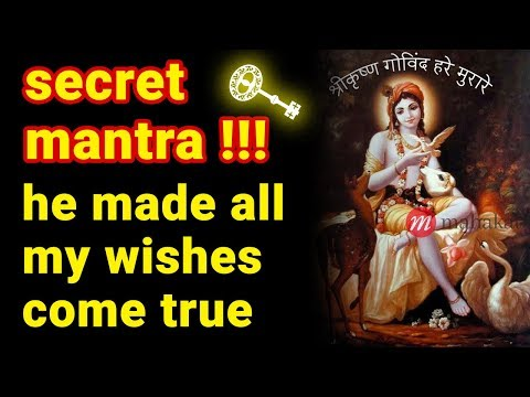 SECRET Krishna Mantra For Wish Fulfilling - (इच्छा पूर्ति मंत्र) Icchapurti Mantra