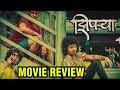 Ziprya | Movie Review | Chinmay Kambli, Prathamesh Parab, Saksham Kulkarni & Amruta Subhash Whatsapp Status Video Download Free