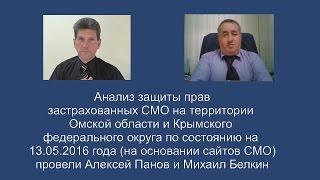 видео Выбор страховой медицинской организации в системе ОМС