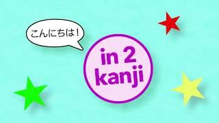 海外在住で娘が日本語の学校に通い、家で日本語、漢字を教えています。...