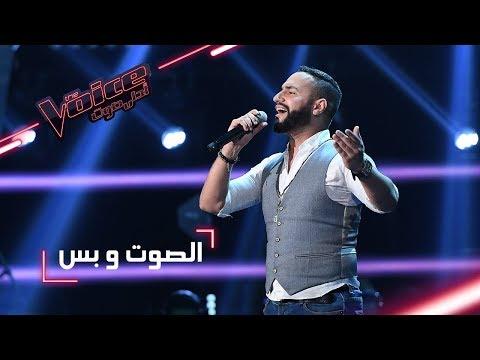 #MBCTheVoice - مرحلة الصوت وبس - عصام سرحان