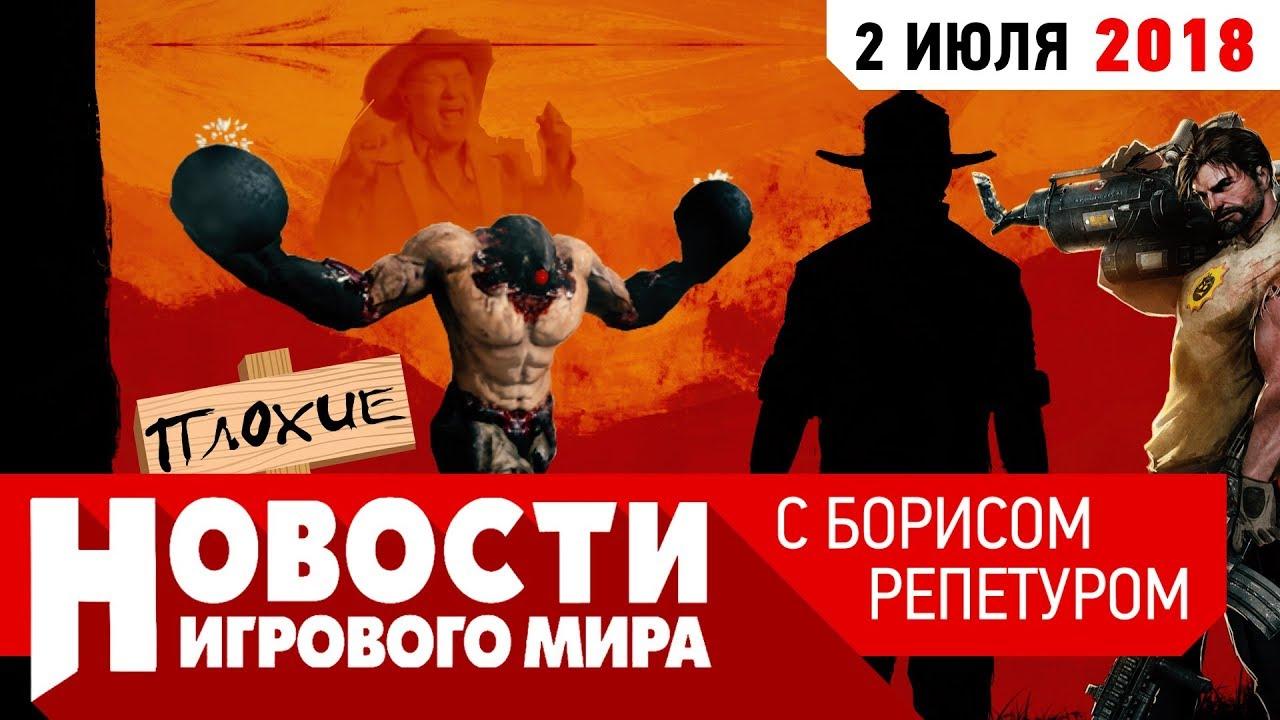 ПЛОХИЕ НОВОСТИ: Red Dead Redemption 2 на ПК, Serious Sam 4, Fallout 76, Assassin's Creed и гречка