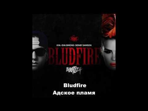 bludfire-перевод-песни-(eva-simons-ft.-sidney-samson)