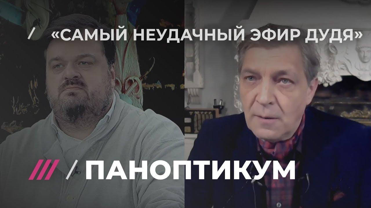 Уткин и Невзоров критикуют интервью Киселева Дудю