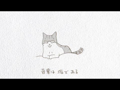 BURNOUT SYNDROMES 『吾輩は猫である』 (猫マンガ『くるねこ』コラボレーション)Music Video