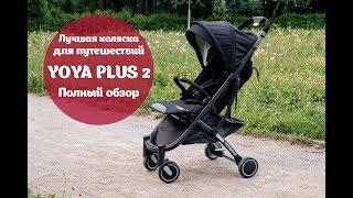 Yoya Plus 2 Лучшая коляска для путешествий!