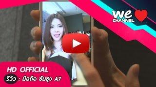 รีวิวมือถือ Samsung Galaxy A7 เต็มอารมณ์เมทัลบอดี้!!
