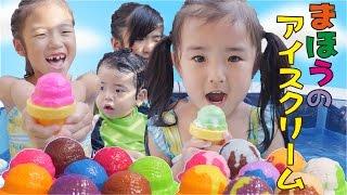 氷水とお湯で色が変わるふしぎなまほうのアイスクリーム♪ 夏場は氷水と...