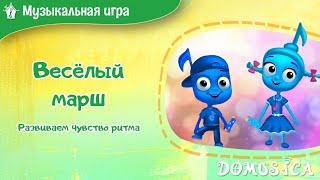 Веселый марш. Музыкально-ритмическая игра. Мультфильмы для детей. Мария Шаро