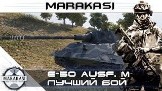 World of Tanks отыграл за всю команду на E-50 Ausf. M wot