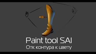 Paint tool SAI Урок #1 - От контура к цвету