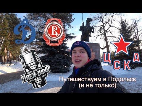 №19. Двойной Подольск, Петровский парк и плей-офф КХЛ.