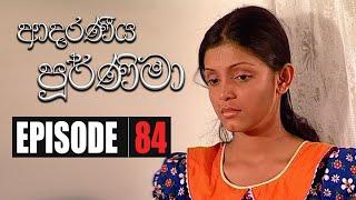 Adaraniya Purnima | Episode 84 ( ආදරණීය පූර්ණිමා ) Thumbnail