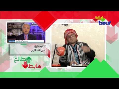 طالع هابط 24-03-2016 ... الشيخ النوي يرد على شكيب خليل بالانجليزية