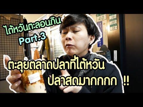 ไต้หวันตะลอนกิน Part.3 [ จบ ] | ตะลุยตลาดปลา ปลาสดมากกกก !!