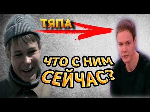 Сергей Рыченков - Тяпа из фильма Сволочи! Что с ним сейчас?