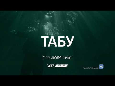 Табу - смотри на ViP Serial