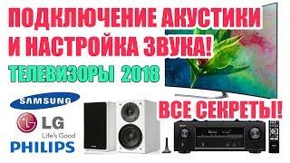 Секреты подключения акустики и настройка звука на телевизорах 2018 года!