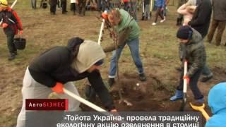 """""""АвтоНОВОСТИ"""" """"Тойота Украина"""" провела эко акцию озеленения столицы"""