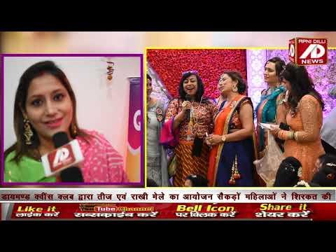 DIAMOND  QUEEN'S  CLUB द्वारा तीज व राखी मेले का आयोजन #hindi #breaking #news #apnidilli