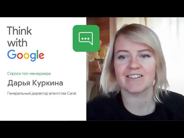 «Спроси топ-менеджера»: Дарья Куркина (Carat) об адаптации агентства к новым реалиям