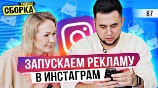 Реклама в Instagram 2020. Бизнес в инстаграм. Интернет-магазин в Instagram