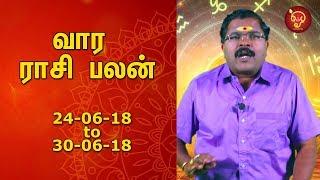 Vaara Rasi Palan (24-06-2018 to 30-06-2018) | Weekly Astrosign Predictions | Murugu Balamurugan
