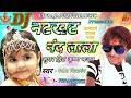 DJ Remix Bhojpuri Janmashtami Krishna bhajan song 2017