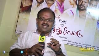 Director Manibharathy on Vethu Vettu   Galatta Tamil