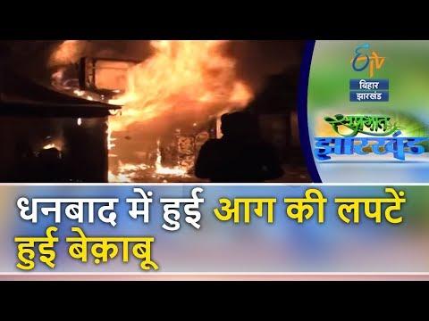 धनबाद में हुई आग की लपटें हुई बेक़ाबू  | Suprabhat Jharkhand | ETV Bihar Jharkhand bihar news