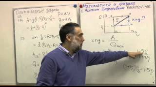 видео Решение задач по термодинамике, термодинамика онлайн. Решение контрольных по термодинамике