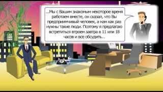 Работа в МЛМ.Видеоурок 2