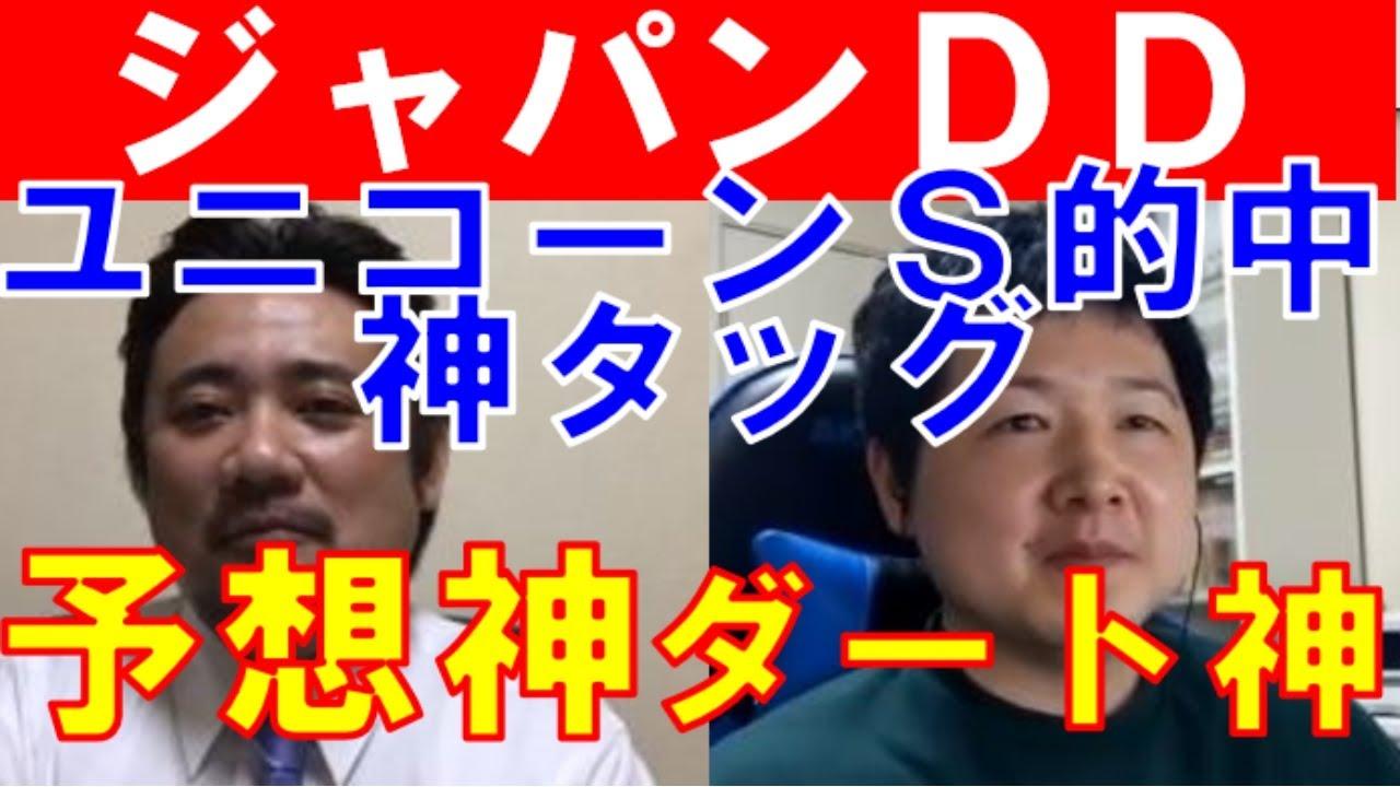 【ジャパンダートダービー2020】ユニコーンS完全的中の最強タッグ!予想神「スガダイ」とダート神「nige」の注目馬大公開!