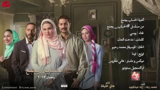 الحساب يجمع - بوسي (أغنية تتر مسلسل #الحساب_يجمع) رمضان 2017
