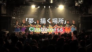 https://www.youtube.com/user/ChubbinessCH 1stワンマンライブ「We are...