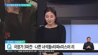 2019.09.16 [윤성은의 문화읽기] 한국영화 관객…
