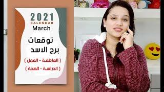 توقعات برج الاسد شهر مارس 2021 آذار التفصيلية || مي محمد