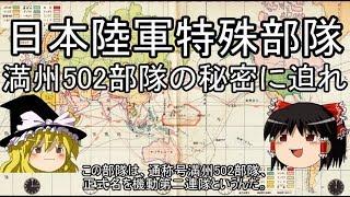 学校では教えてくれない近代史 日本陸軍特殊部隊