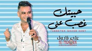 جديد | على فاروق - حبيتك غصب عنى 😢 | Ali Farouk - 7abbitk Ghasb 3any