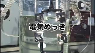 03 電気めっき