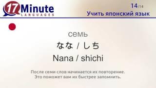 Учить японский язык (бесплатный видеоурок)