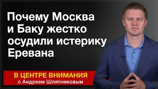 Почему Москва и Баку жестко осудили истерику Еревана. В центре внимания
